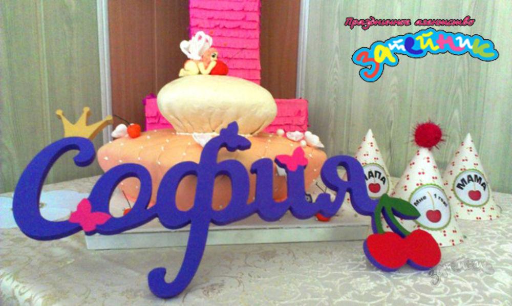 Поздравление с днем рождения 2 годика софии 64